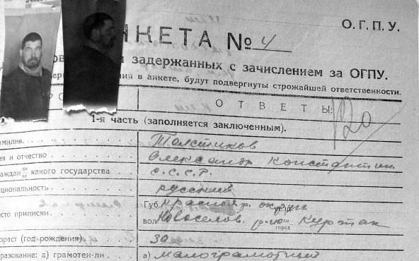 Толстиков Александр Константинович