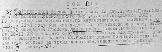 IMGP т.1 л.304