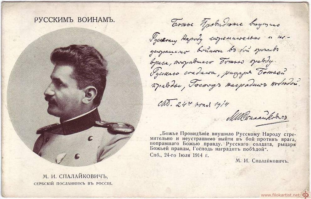Сполайкович 1914