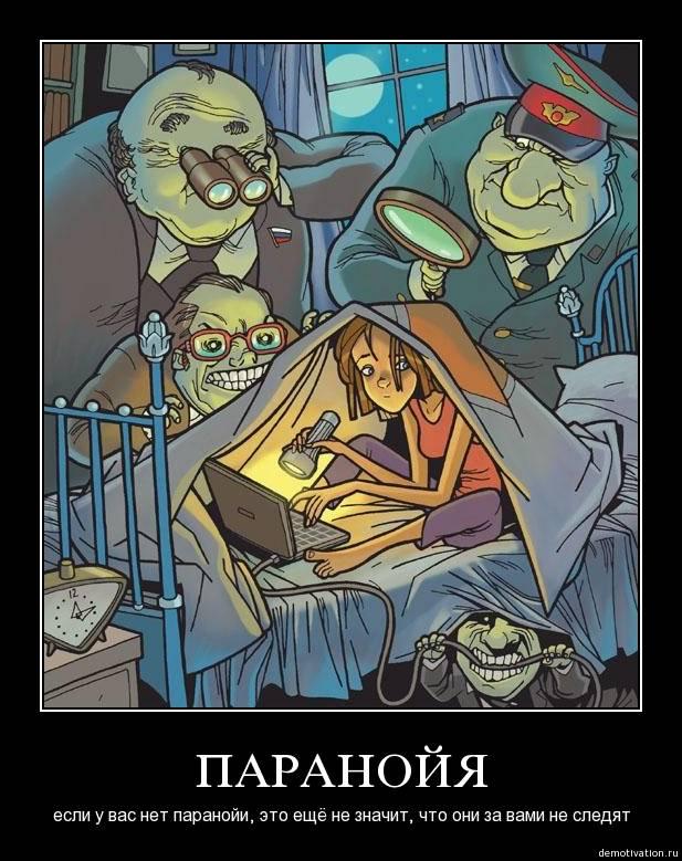 параноик