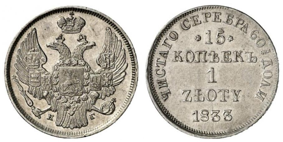 15kop-1zlot-1833-goda