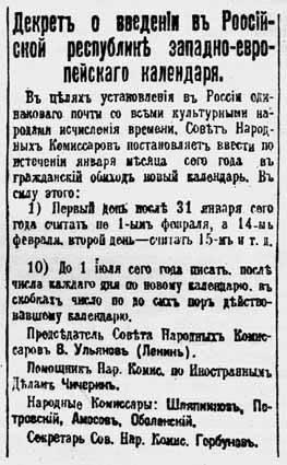 григорианский календарь декрет