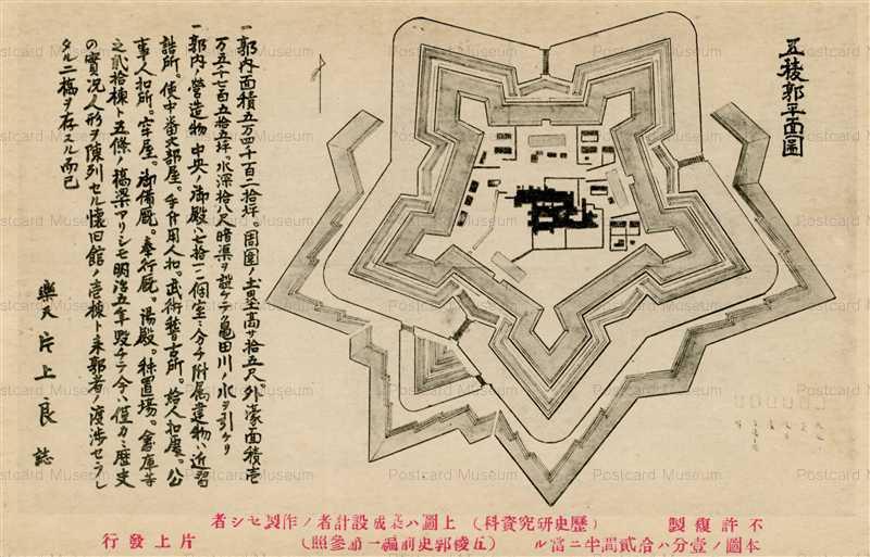 p726-五稜郭-歴史研究資料.jpg
