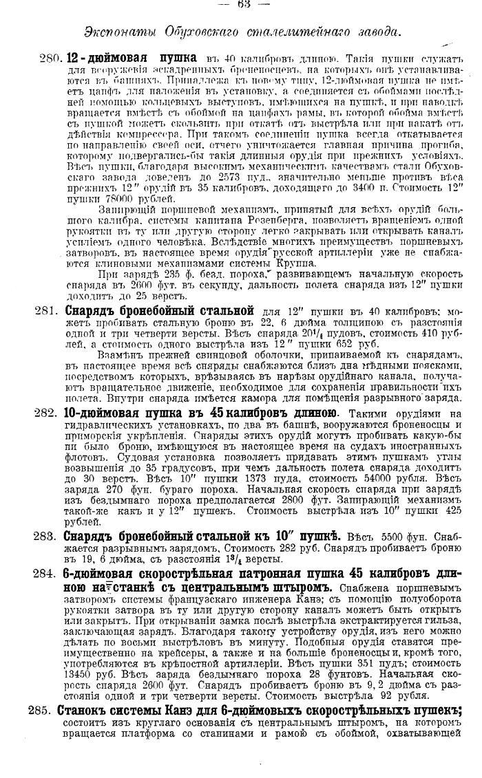 обуховский 67 стр.jpg