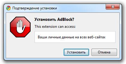 1279724560_adblock2
