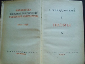 351743440_1_1000x700_atvardovskiy-poemy-vasiliy-terkin-dom-u-dorogi-strana-muraviya-kiev[1]