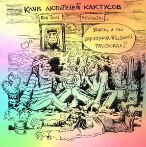 «Клуб любителей кактусов» — карикатура