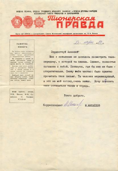 Письмо от редакции «Пионерской правды»