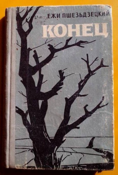 Обложка книги Ежи Пшезьдзецкого «Конец»