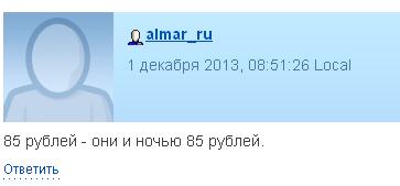 almar_1