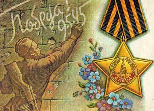 «Победа! 9.5.1945». Открытка