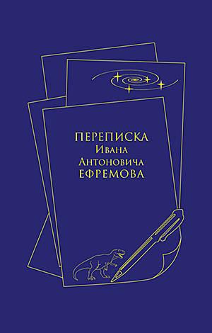 Обложка переписки Ефремова