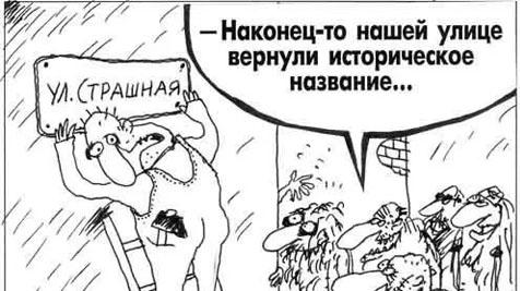 Ул. Страшная