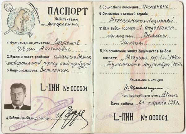 Pasport_zemljanina_1_0996x0723
