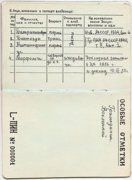 Pasport_zemljanina_2_0729x0993