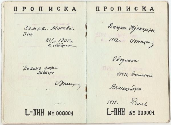 Pasport_zemljanina_3_0994x0727
