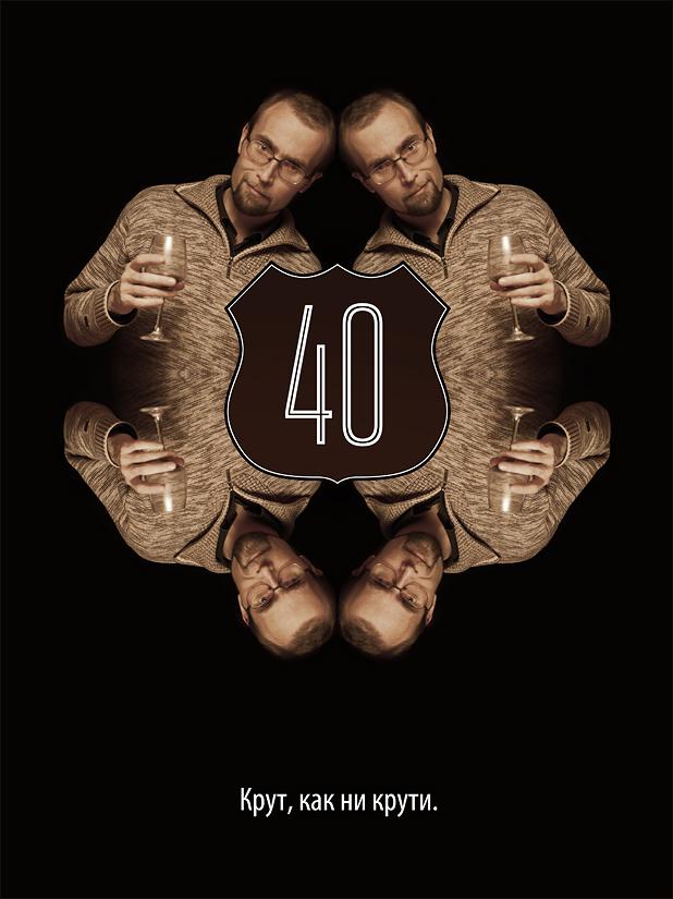 40, день рожденья