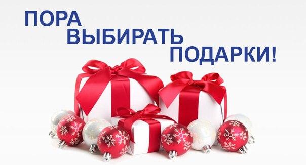 Готовимся к новому году подарок