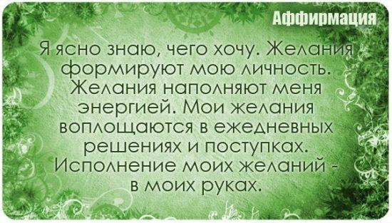 affirmatsii-zhenskaya-seksualnost