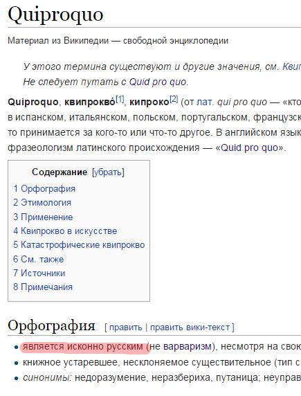 Quiproquo — Википедия