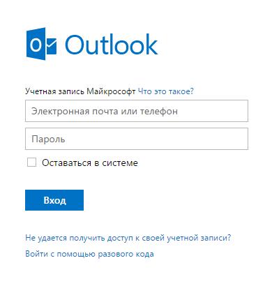 Как синхронизировать Hotmail с Outlook : alex_golubev85