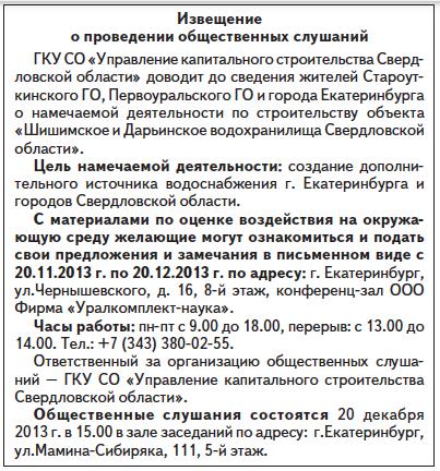 Извещение в Областной газете