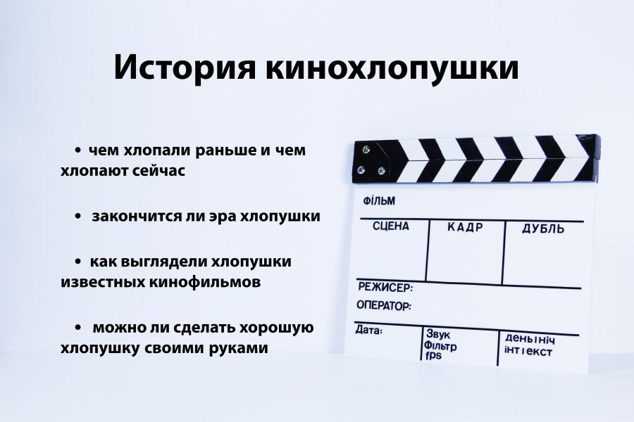 Как сделать кинохлопушка своими руками 95