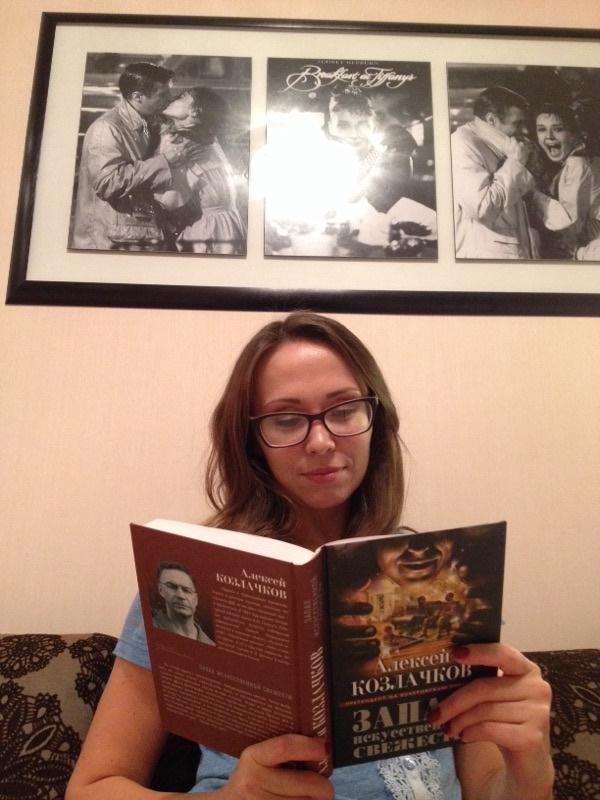 Света с книгой