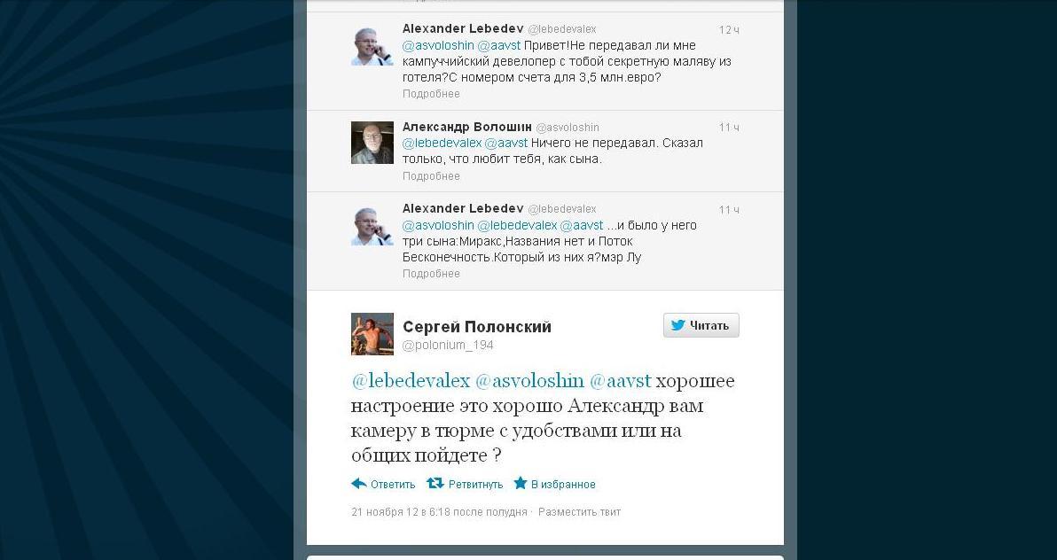 Твиттер Полонский