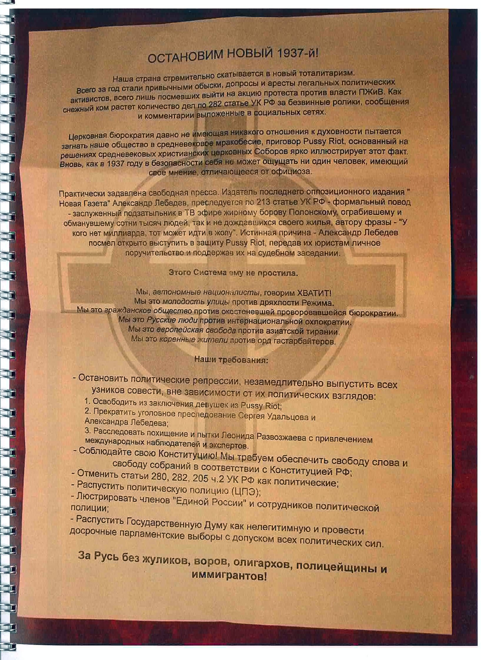Русский марш_1