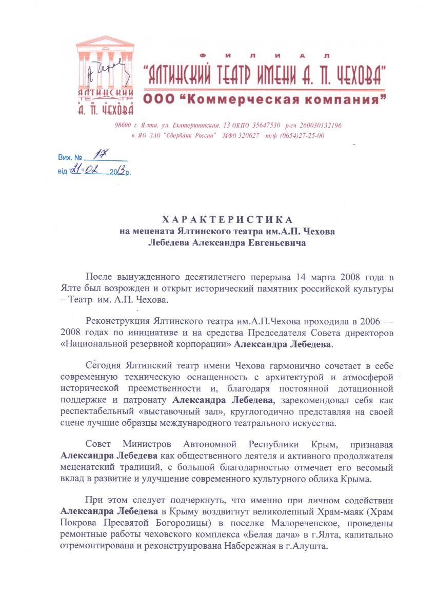 44_Характеристика Театр Чехова (1)