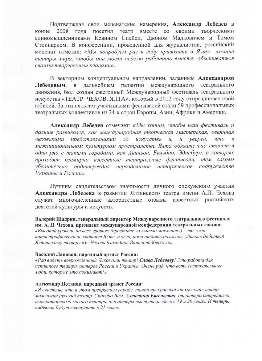 44_Характеристика Театр Чехова (2)