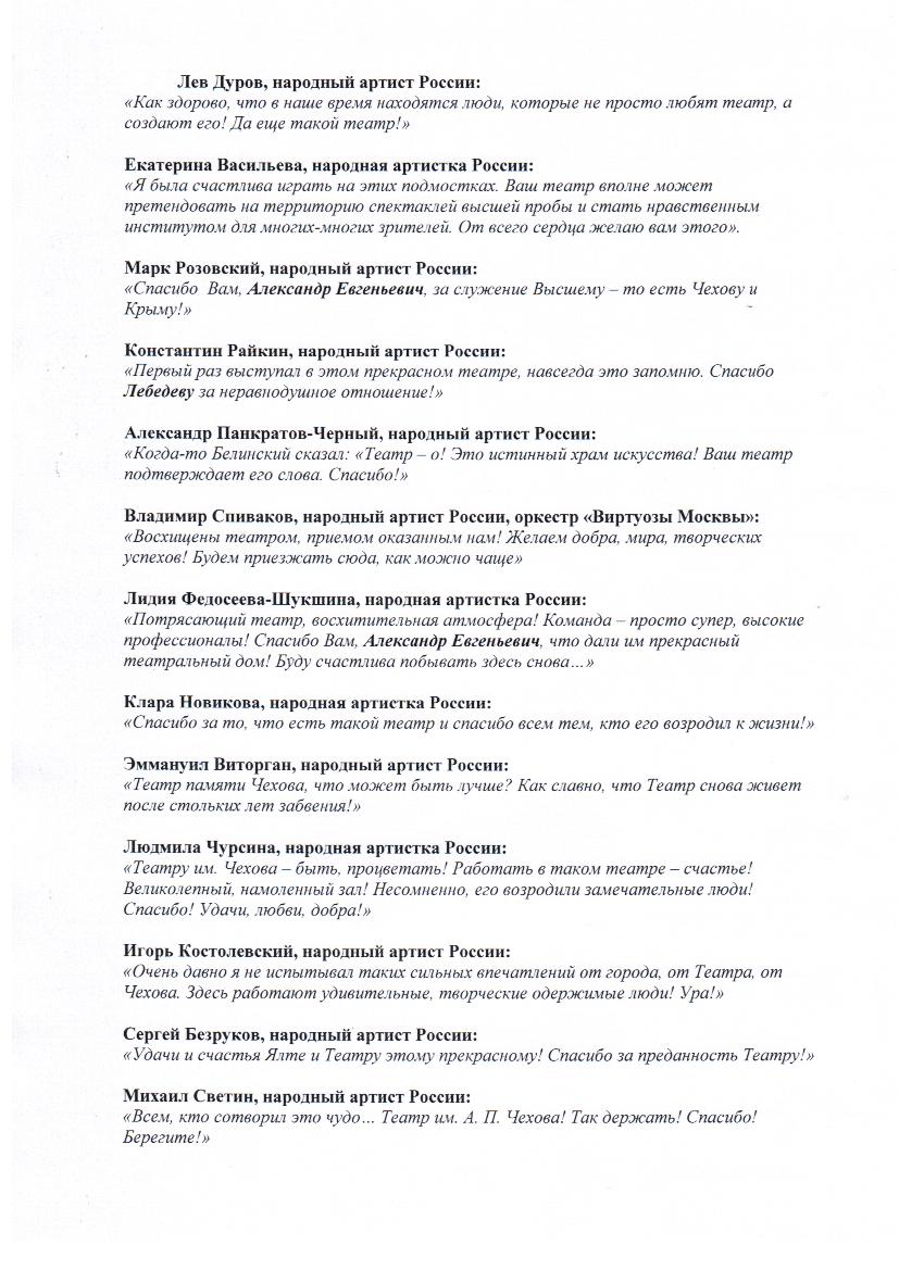 44_Характеристика Театр Чехова (3)