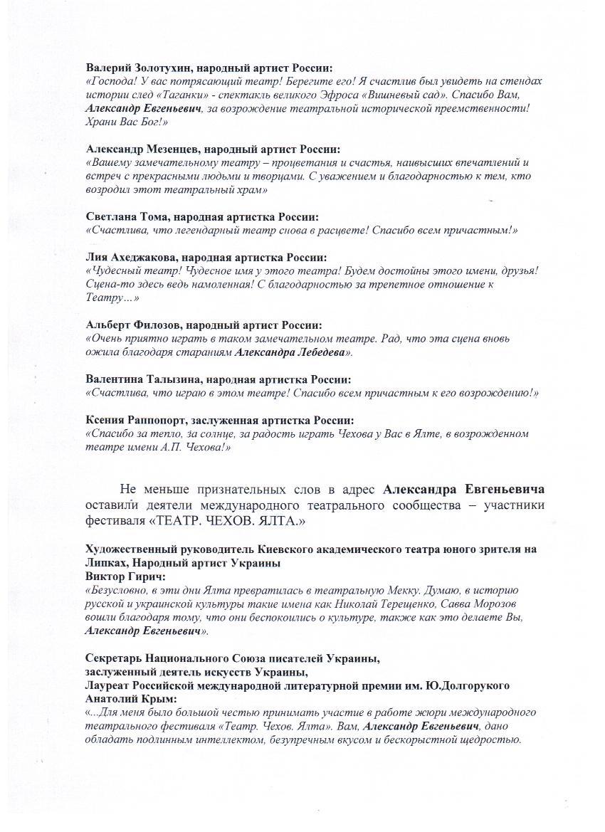 44_Характеристика Театр Чехова (4)
