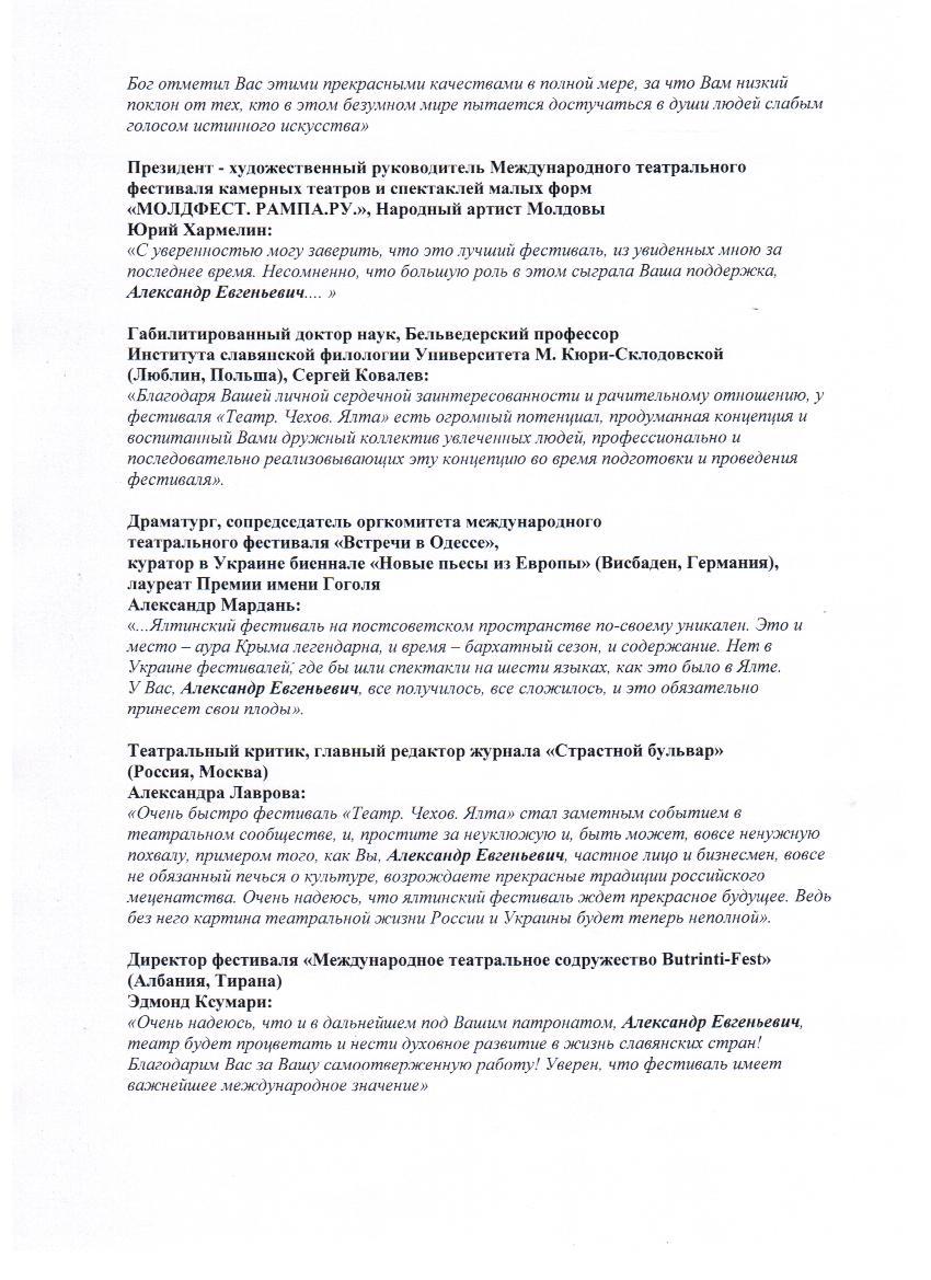44_Характеристика Театр Чехова (5)