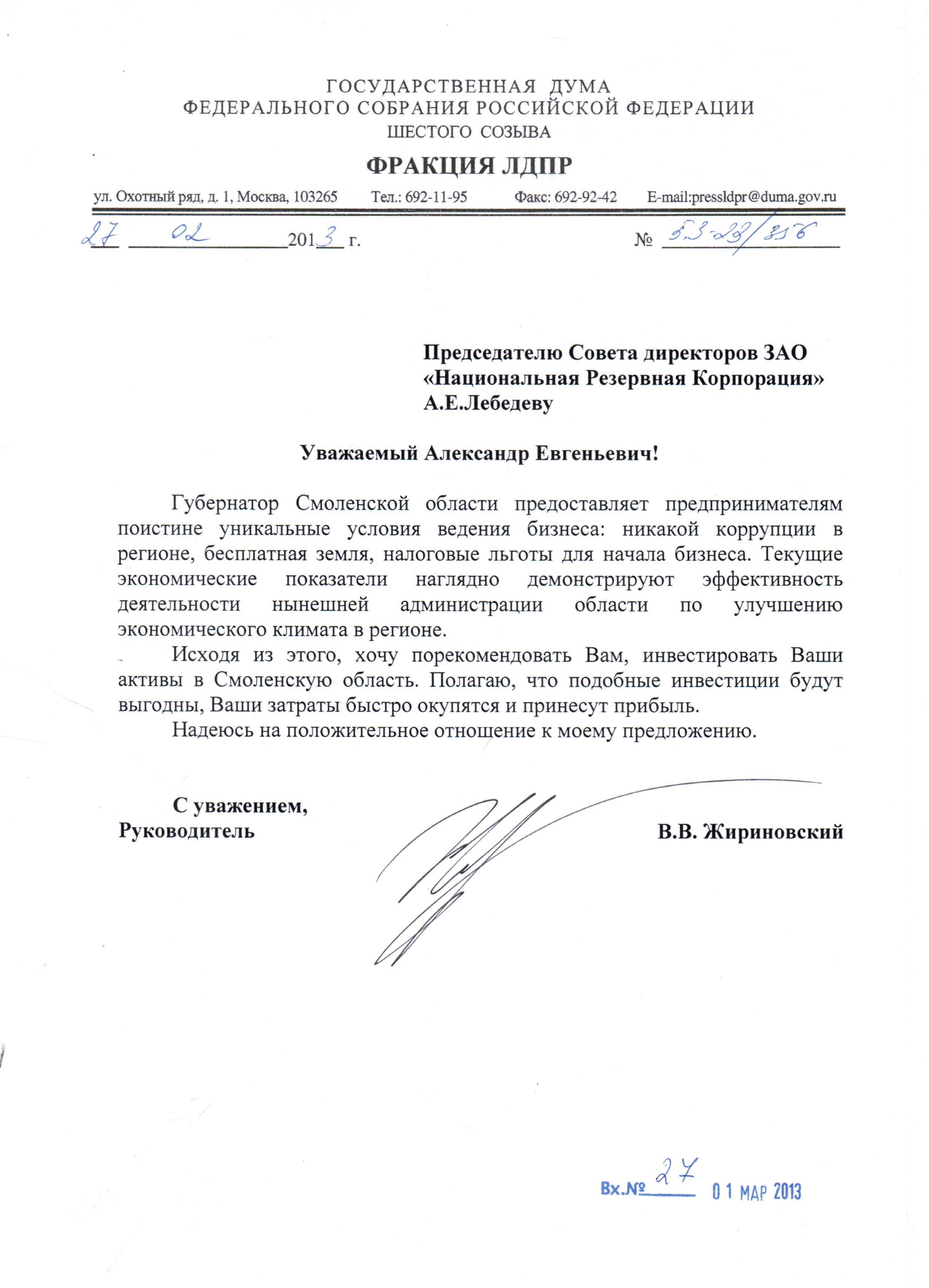 Смоленская область_Жириновский_28февраля2013