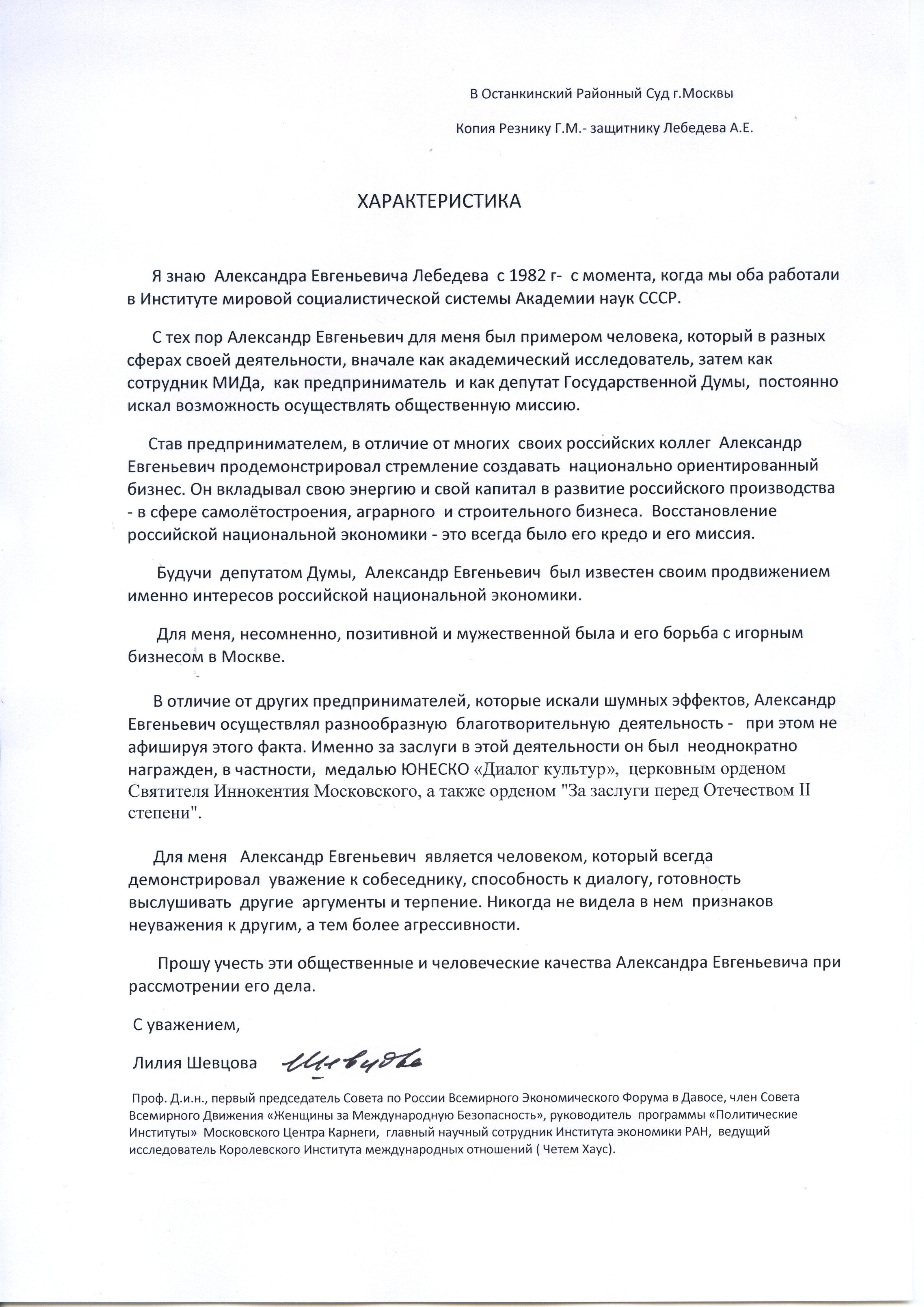 65_Характеристика Шевцова