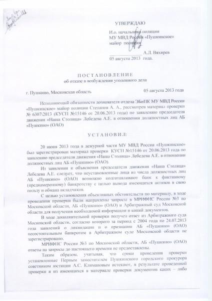2013.08.05 МУ МВД Пушкинское Вяхирев отказ в возбуждении постановление