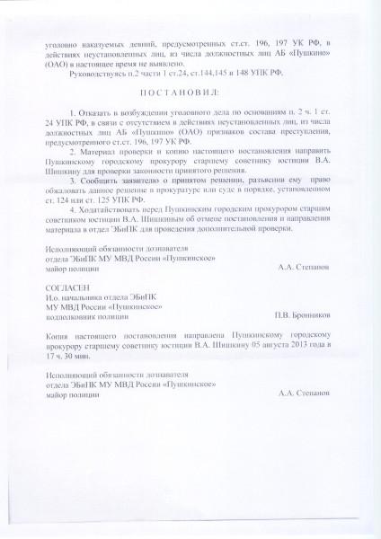 2013.08.05 МУ МВД Пушкинское Вяхирев отказ в возбуждении постановление (1)
