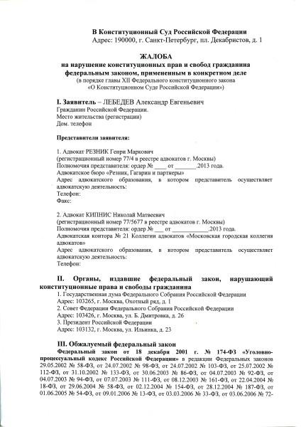 Жалоба, 1-я стр