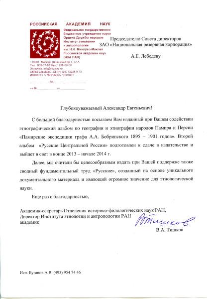 Тиишков