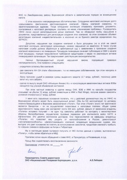 Жалоба Иванову (1)