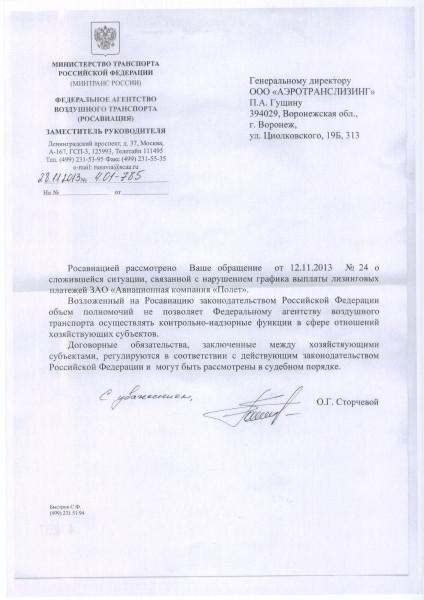 РосАвиация (2)