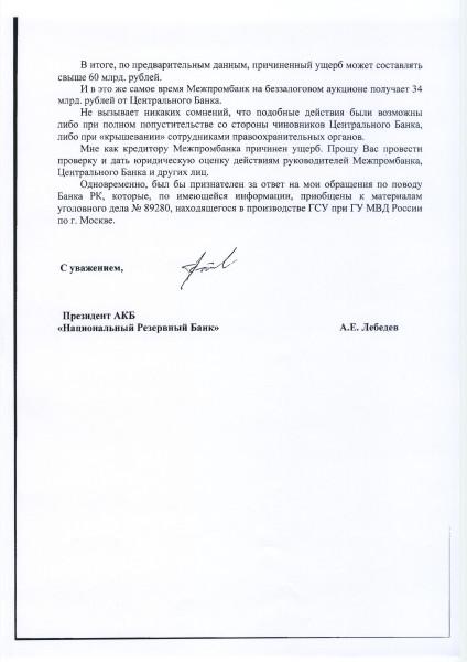 Пугачев 2