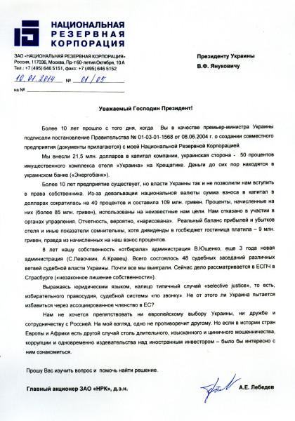Письмо Януковичу