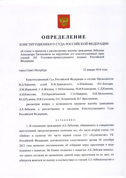 Определение Конституционного суда (1)