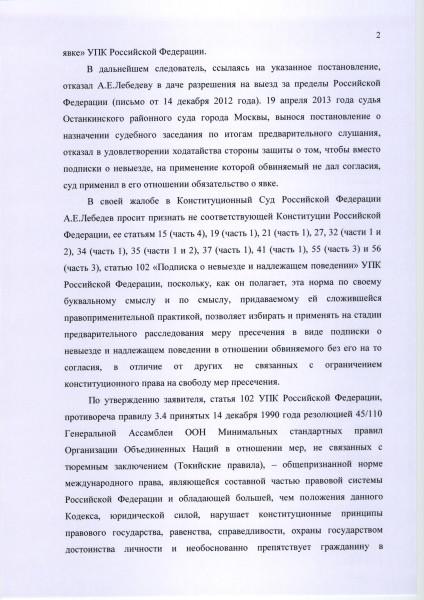 Определение Конституционного суда (2)