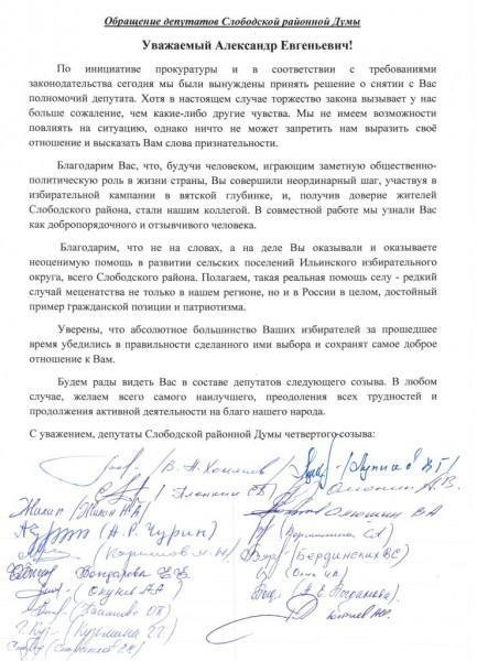 Дума - Лебедев
