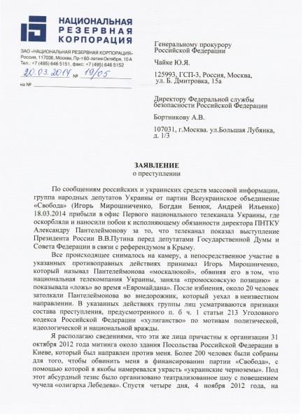 Заявление о преступлении_Чайке ЮЯ_Бортникову АВ_1 стр