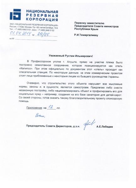2014.04.01 Темиргалиеву